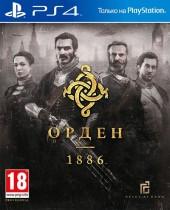 Прокат аренда Орден 1886
