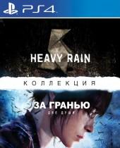 Прокат аренда Коллекция Heavy Rain и «ЗА ГРАНЬЮ: Две души»