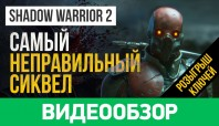 Shadow warrior 2 video