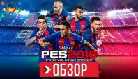 Pro Evolution Soccer 2018 / PES 18 video