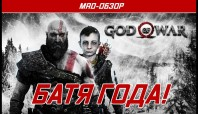 God of War video