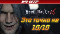 Devil May Cry 5 video